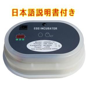 小型自動孵卵器 回転式 インキュベーター 日本語説明書付き #JANOEL12  自動回転機能付き(...