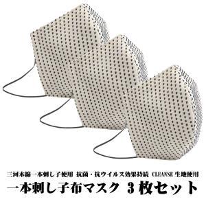 三河木綿一本刺し子使用 一本刺し子布マスク 3枚セット 抗菌・抗ウイルス効果持続 CLEANSE生地使用 日本製 ネコポス可(3セットまで)|delight-base
