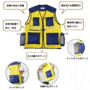緊急時の備えに。防災ベスト 守るくん