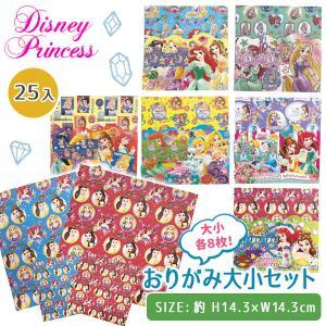 ディズニープリンセス 折紙大小セット 25個セット 子供 景品