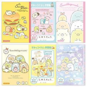 すみっコぐらし 自由帳 10冊セット  人気キャラクター「すみっコぐらし」のノートです。 B5サイズ...