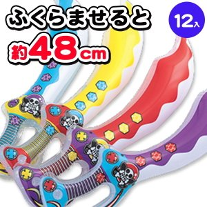 バイキングソード 12個セット  かっこいい剣型のビニール玩具です。 ふくらませると約48cm。  ...