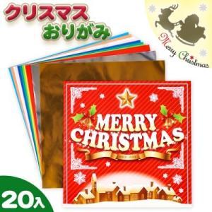 クリスマス おりがみ 20セット 子供 景品