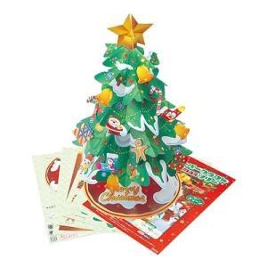 ペーパークラフト クリスマスツリー(完成サイズ 30×16cm ) 卓上クリスマスツリー 子供 景品