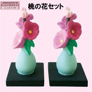 デコレ 2018年ひな祭り 桃の花セット コンコンブル ZM...