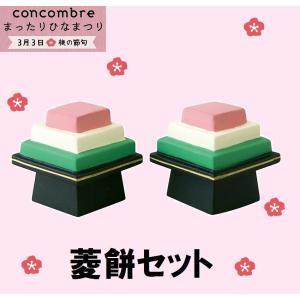 デコレ 2018年ひな祭り 菱餅セット コンコンブル ZMM...
