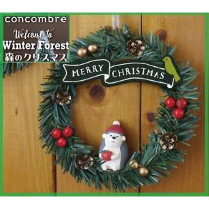 デコレ 森のクリスマスリース はりねずみ クリスマス コンコンブル ZXS-74011 クリックポスト不可の画像