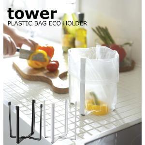ポリ袋エコホルダータワー ゴミ箱 ゴミ袋ホルダー tower タワー 山崎実業 クリックポスト不可