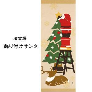 濱文様 絵手ぬぐい 飾り付けサンタ 冬 手拭い てぬぐい クリスマス おしゃれ クリックポスト対応