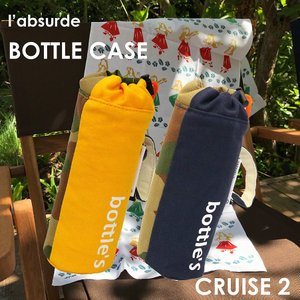 ペットボトルホルダー ペットボトルカバー おしゃれ 保冷 BOTTLE CASE CRUISE 2 ...