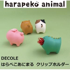 デコレ  はらぺこあにまる  クリップホルダー  DECOLE  harapeko animal  ...
