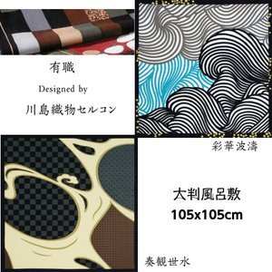 風呂敷 大判 エコバッグ レジカゴバッグ おしゃれ 105x105cm 有職 Designed by...