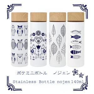 新作 水筒 ポケミニボトル 保冷 保温 魔法瓶 小さい 140ml ノジェン 北欧 レディース コンパクト ステンレスボトル クリックポスト不可