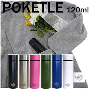 ポケトル 水筒 120ml 保冷 保温 ステンレスボトル POKETLE 魔法瓶 小さめ レディース コンパクト クリックポスト不可