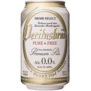 VERITASBRAU PURE&FREE(ヴェリタスブロイ ピュアアンドフリー) 330ml缶24...