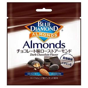 ブルーダイヤモンド チョコレート味 ローストアーモンド 20...