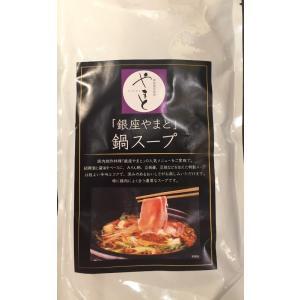 豚肉創作料理 銀座やまと 鍋スープ|delistasuehiro