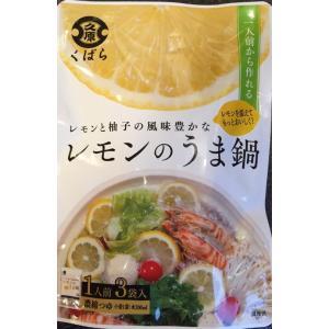 くばら レモンのうま鍋 50g×3|delistasuehiro