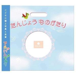 たんじょうものがたり ブルー  AB00B オリジナル メッセージ アルバム 絵本