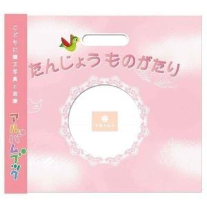 たんじょうものがたり ピンク  AB00P オリジナル メッセージ アルバム 絵本