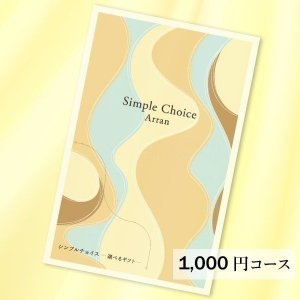 (1000円 コース) 薄型コンパクトカタログギフト シンプルチョイス G-AO Arran アラ deliverydelight