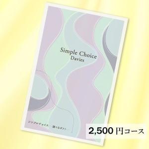 (2500円 コース) 薄型コンパクトカタログギフト シンプルチョイス G-BE Davies デイビーズ deliverydelight