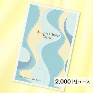 (2000円 コース)  薄型コンパクトカタログギフト シンプルチョイス G-BO Cayman ケイマン deliverydelight