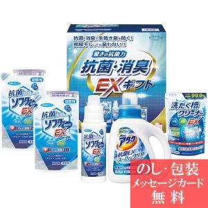 ギフト工房 抗菌消臭EXギフト  EXZ-30 ( 洗濯洗剤 ギフト セット )お中元 S__207...