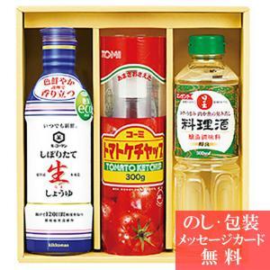 キッコーマン&調味料バラエティセット OMK-20 (しょうゆ 醤油 料理酒 ケチャップ 詰め合わせ...
