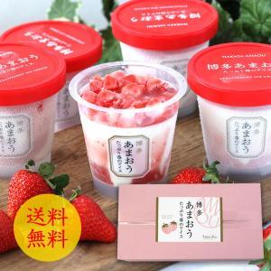 お中元 送料無料 2021 ストロベリーアイス 博多あまおう たっぷり苺の アイス 美味しい おすすめ スイーツ 御中元 7個 ■ybk-A-AT|deliverydelight