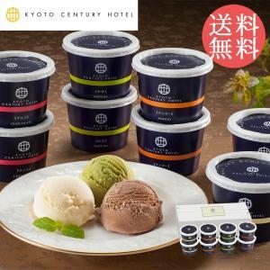 お中元 送料無料 2021 フルーツゼリー 京都センチュリーホテル アイスクリームギフト 美味しい おすすめ スイーツ 御中元 4種 計 8個 ybk-AH-CA3|deliverydelight