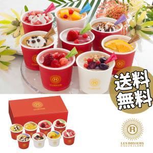 お中元 送料無料 2021 デコレーションアイスクリーム 銀座京橋 レ ロジェ エギュスキロール アイス 美味しい おすすめ スイーツ 御中元 8種 計 8個 ybk-A-GK8|deliverydelight