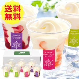 お中元 送料無料 2021 フルーツミルクアイス 北海道150年ファーム 札幌ミルクアイス 美味しい おすすめ スイーツ 御中元 3種 計 7個 ■ybk-A-SWP|deliverydelight