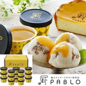 お中元 送料無料 直送 チーズタルト専門店 PABLO チーズタルトアイス AH-PC15 15個 ( スイーツ アイスクリーム アイス ギフト )ybk-AH-PC15|deliverydelight