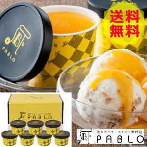 お中元 送料無料 2021 チーズアイス チーズタルト専門店PABLO チーズタルトアイス 美味しい おすすめ スイーツ 御中元 7個 ybk-AH-PC7|deliverydelight