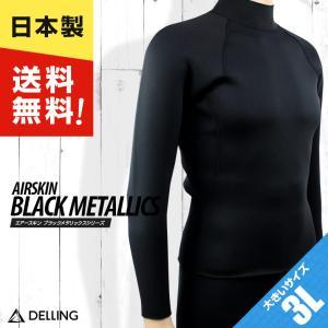 ウェットスーツ インナー 防寒 メンズ 大きいサイズ 3L 長袖 AIR SKIN(エアースキン)ブ...