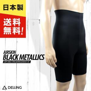 ウェットスーツ インナー 防寒 メンズ パンツ AIR SKIN(エアースキン)ブラックメタリックス...