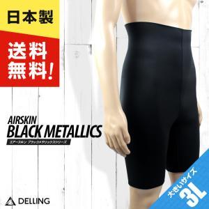 ウェットスーツ インナー パンツ 防寒 メンズ 大きいサイズ 3L AIR SKIN(エアースキン)...