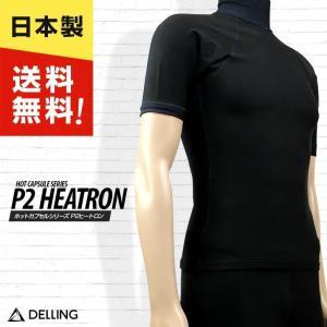 ウェットスーツ インナー 半袖 メンズ/ホットカプセル P2ヒートロン ドライスーツ サーフィン ダ...