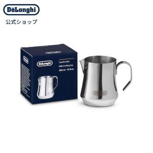 デロンギ ステンレス製 ミルクジャグ 350ml | delonghi 公式 ジャグ 泡立て 水差し...