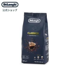 デロンギ クラシコ コーヒー豆 250g [DLSC600] 珈琲豆 コーヒーパック コーヒー 珈琲 豆 delonghi カフェ コーヒー袋 美味しいコーヒー豆 デロンギ公式PayPayモール店