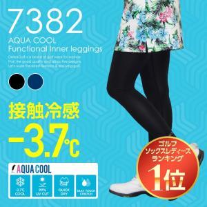 ひんやり冷感−3.7度 機能性インナーレギンス UVカット99% スパッツ トレンカ 日焼け 止め 吸汗速乾 AQUA COOL  レディース ゴルフウェア|delsol-golf