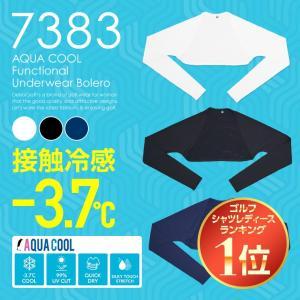 冷感-3.7℃体験 機能性インナーボレロタイプ UV99%カット ストレッチ 吸汗速乾 日焼け 予防 レディース ゴルフ アウトドア 冷感 AQUA COOL|delsol-golf