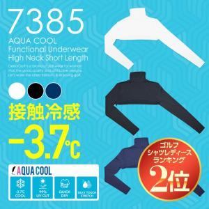 冷感-3.7℃体験 機能性ハイネックアンダー(ショート丈) UVカット99% 吸汗速乾 ストレッチ レディースゴルフ 冷感 アンダーウェア AQUA COOL|delsol-golf