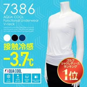 冷感-3.7℃体験 機能性Vネックアンダー UVカット99% 吸汗速乾 ストレッチ レディースゴルフ サイクリング 登山 アンダーウェア AQUA COOL|delsol-golf