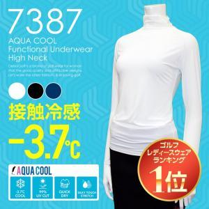 驚きのクールダウン 冷感-3.7℃ AQUA COOL 機能性ハイネックアンダー UVカット 吸汗速乾 レディースゴルフウェア|delsol-golf