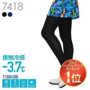 ひんやり冷感-3.7度 AQUA COOL レギ...の商品画像