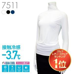 【夏SALE!PRICE DOWN 35-40%OFF 】ぴったりフィット!冷感-3.7℃ AQUA...