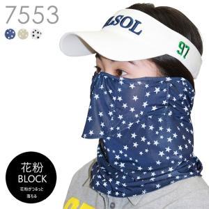 花粉対策用UVカットマスク 紫外線対策 洗える 息苦しくない フェイスカバー フェイスマスク レディースゴルフウェア|delsol-golf