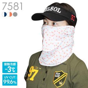 接触冷感UVカットマスク 紫外線対策 息苦しくない フェイスカバー フェイスマスク レディースゴルフウェア|delsol-golf
